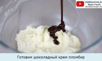 Готовим шоколадный крем пломбир