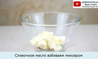 Сливочное масло взбиваем миксером