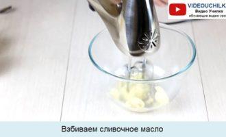 Взбиваем сливочное масло
