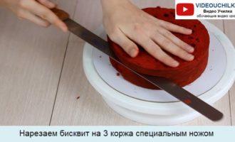 Нарезаем бисквит на 3 коржа специальным ножом