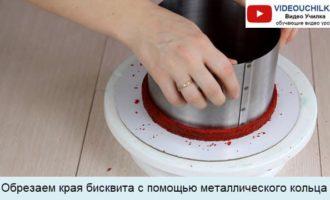 Обрезаем края бисквита с помощью металлического кольца