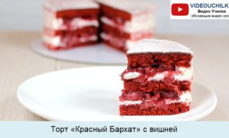 Торт «Красный Бархат» с вишней