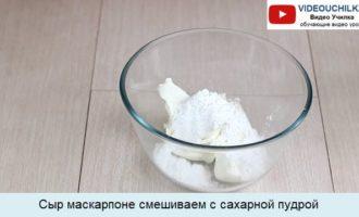 Сыр маскарпоне смешиваем с сахарной пудрой