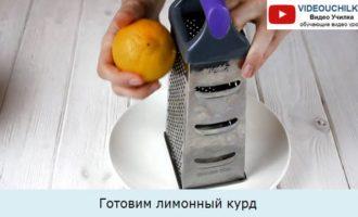 Готовим лимонный курд