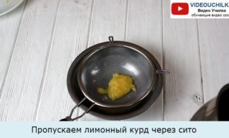 Пропускаем лимонный курд через сито
