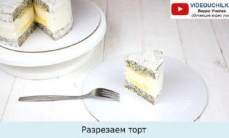 Разрезаем торт