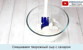 Смешиваем творожный сыр с сахаром