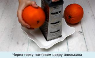 Через терку натираем цедру апельсина