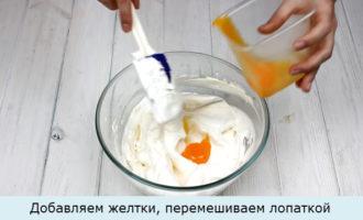 Добавляем желтки, перемешиваем лопаткой
