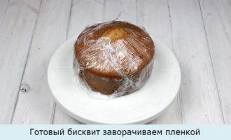Готовый бисквит заворачиваем пленкой