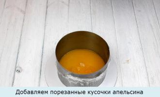 Добавляем порезанные кусочки апельсина
