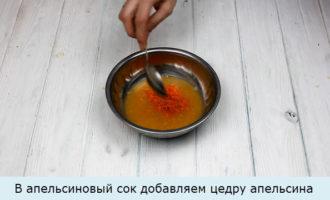 В апельсиновый сок добавляем цедру апельсина