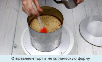Отправляем торт в металлическую форму