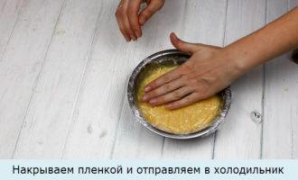 Накрываем пленкой и отправляем в холодильник