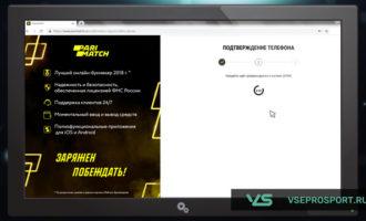 Регистрация на сайте «Париматч»