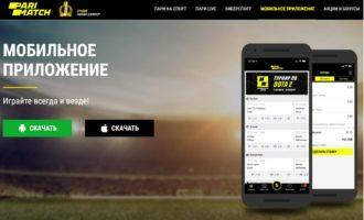 Обзор мобильного приложения БК «Париматч»