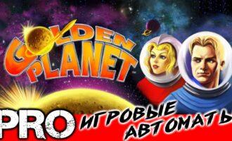 Golden Planet - Золотая планета