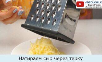 Натираем сыр через терку