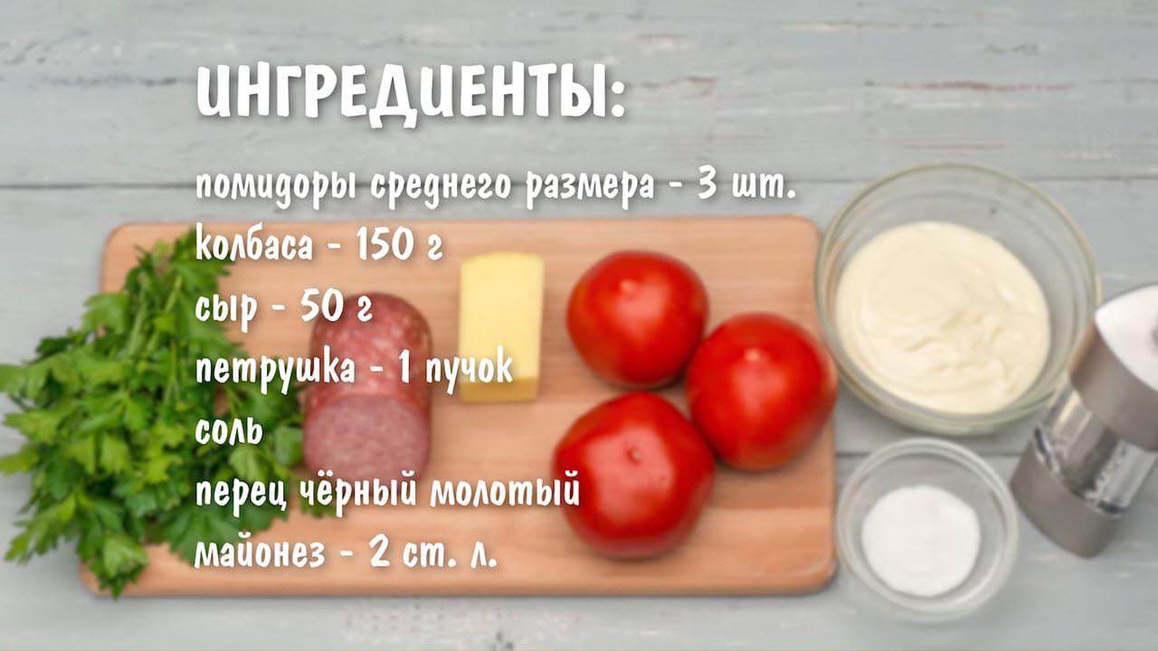 Салат Гусарский - ингредиенты