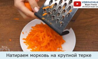Натираем морковь на крупной терке