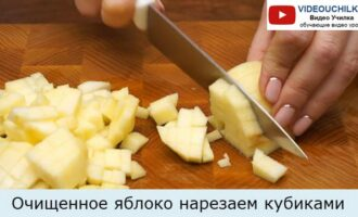 Очищенное яблоко нарезаем кубиками