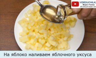 На яблоко наливаем яблочного уксуса