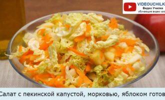 Салат с пекинской капустой, морковью, яблоком готов