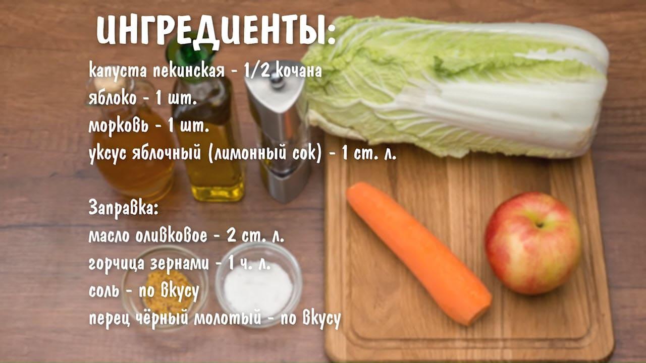 Салат из пекинской капусты без майонеза - ингредиенты