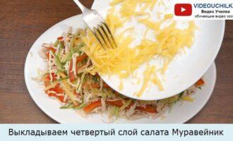 Выкладываем четвертый слой салата Муравейник