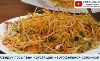 Сверху посыпаем хрустящей картофельной соломкой