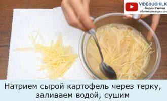 Натрием сырой картофель через терку, заливаем водой, сушим