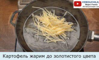 Картофель жарим до золотистого цвета