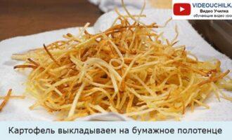Картофель выкладываем на бумажное полотенце