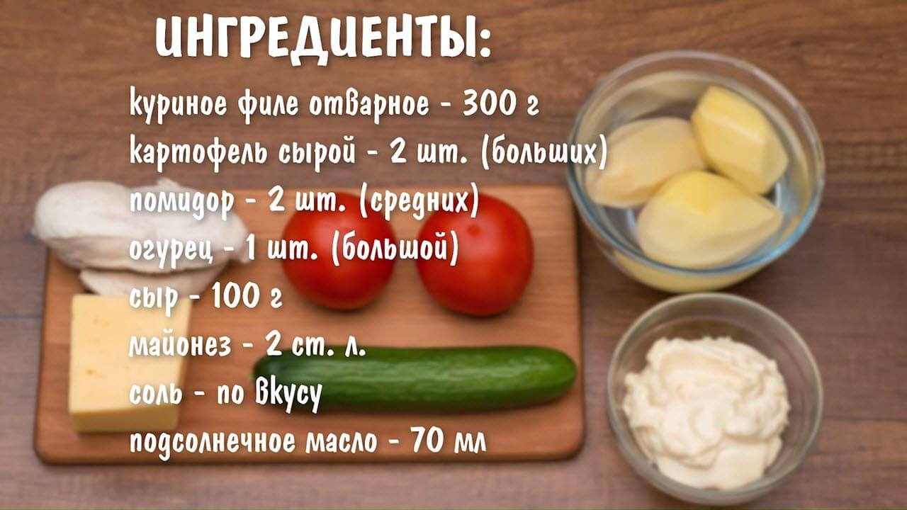 Салат Муравейник - ингредиенты