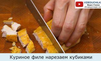 Куриное филе нарезаем кубиками