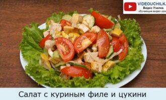 Салат с куриным филе и цукини