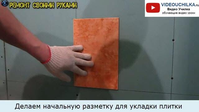 Делаем начальную разметку для укладки плитки