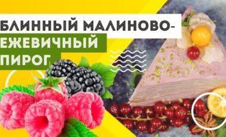 Блинный малиново-ежевичный пирог