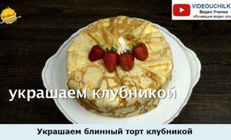 Украшаем блинный торт клубникой