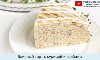 Блинный торт с курицей и грибами в разрезе