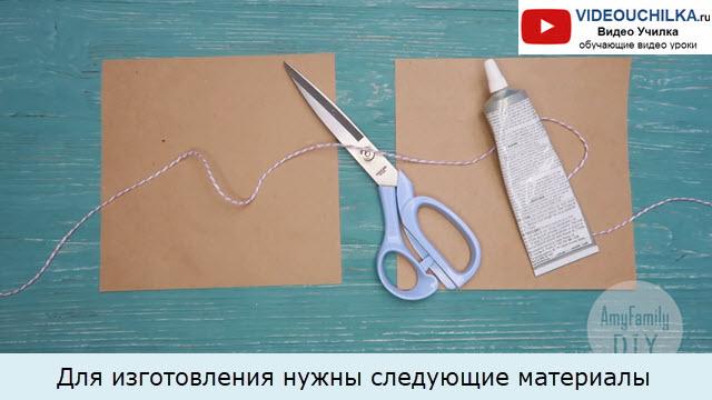 Для изготовления нужны следующие материалы