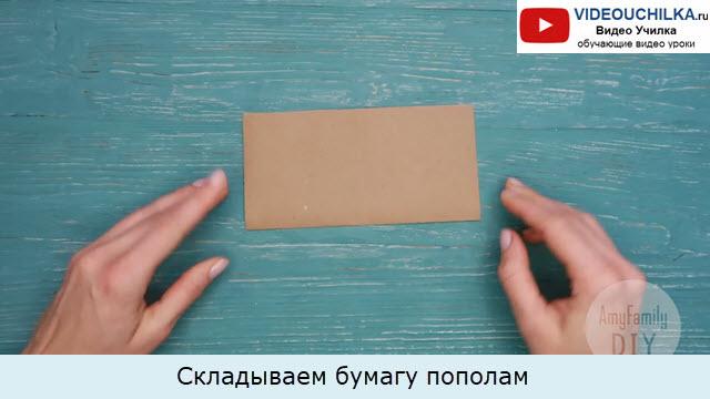 Складываем бумагу пополам