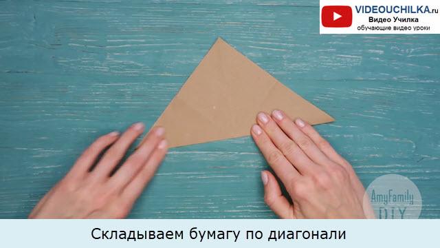Складываем бумагу по диагонали