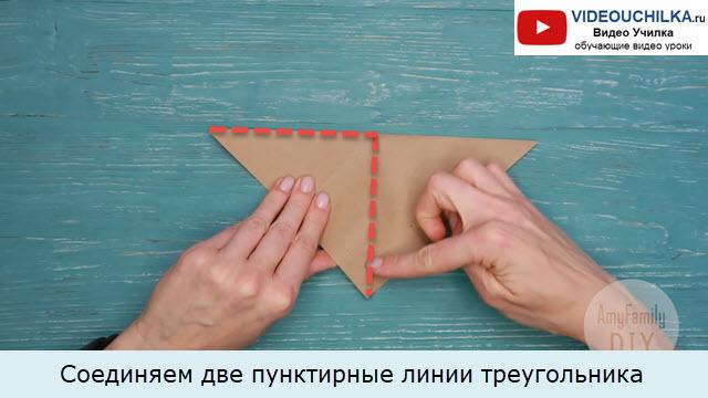 Соединяем две пунктирные линии треугольника