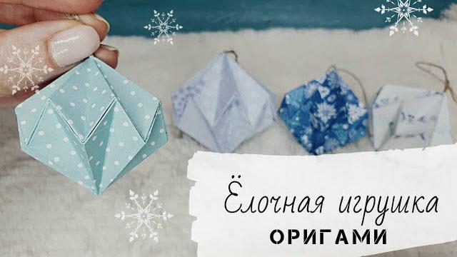 Ёлочная игрушка оригами