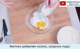 Желткам добавляем молоко, сахарную пудру