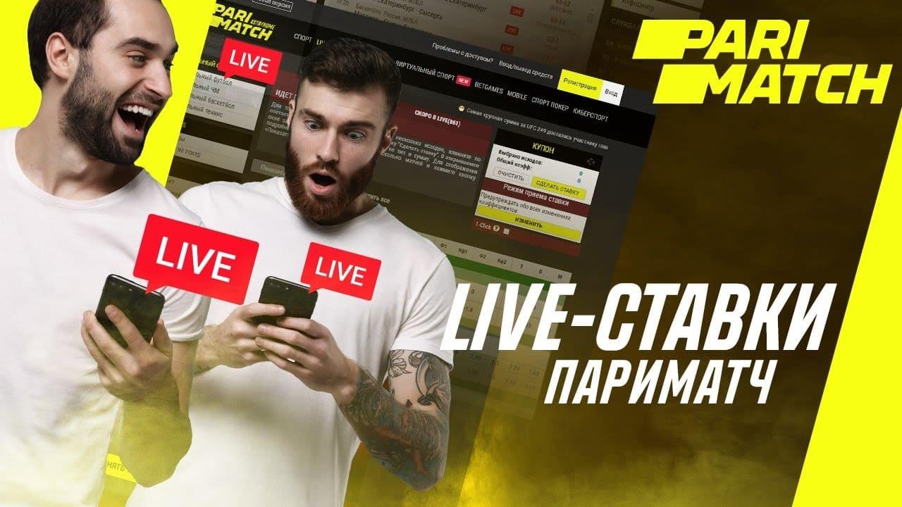 бк париматч ставки Live