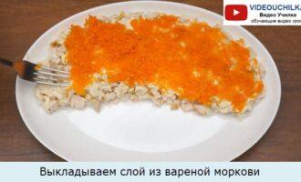 Выкладываем слой из вареной моркови