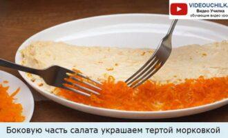 Боковую часть салата украшаем тертой морковкой