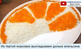 Из тертой морковки выкладываем дольки апельсина